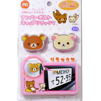 Rilakkuma 玩具 ◆ rilakkuma 号螺栓帽 P93 20P23Sep15