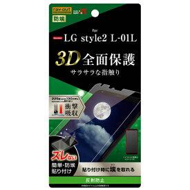レイ・アウト LG style2(docomo L-01L)専用 液晶保護フィルム TPU 反射防止 フルカバー 衝撃吸収 RT-LSL1F/WZH【メール便送料無料】