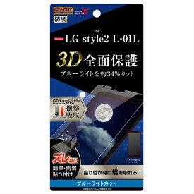 レイ・アウト LG style2(docomo L-01L)専用 液晶保護フィルム TPU 光沢 フルカバー 衝撃吸収 ブルーライトカット RT-LSL1F/WZM【メール便送料無料】