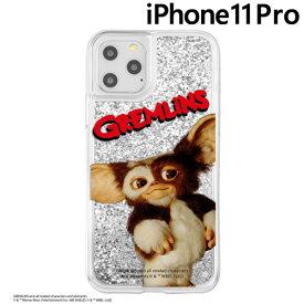 イングレム グレムリン iPhone 11Pro (5.8インチ) ラメ グリッターケース GIZMO IJ-WP23LG1S/GR002【メール便送料無料】