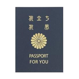 メモリアルパスポート 5年版 AR0819100メッセージ/贈る言葉/寄せ書き/思い出/アルバム/転勤/卒業/先輩/海外/贈り物/プレゼント【あす楽対応】