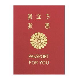 メモリアルパスポート 10年版 AR0819101メッセージ/贈る言葉/寄せ書き/思い出/アルバム/転勤/卒業/先輩/海外/贈り物/プレゼント【あす楽対応】