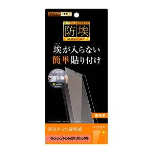 レイ・アウト Galaxy Note20 Ultra 5G 専用 フィルム 指紋防止 光沢 RT-GN20UF/A1