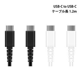 USB-CtoUSB-C やわらかケーブル 1.2m PG-YWCC12BK/PG-YWCC12WH【メール便送料無料】スマートフォン/タブレット/USBC/充電/通信/持ち運び