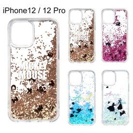 ディズニー iPhone 12/12 Pro用 グリッターケース PG-DLQ20G【メール便送料無料】