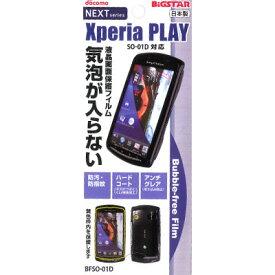 【在庫限り】【docomo Xperia PLAY(SO-01D)専用】液晶保護・バブルフリーフィルム(無気泡・気泡0)BFSO-01D【激安メガセール!】