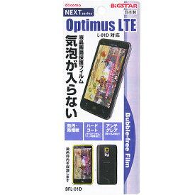 【在庫限り】【docomo Optimus LTE(L-01D)専用】液晶保護・バブルフリーフィルム(無気泡・気泡0)BFL-01D【激安メガセール!】