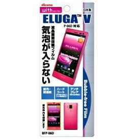 【docomo ELUGA V(P-06D)専用】 液晶保護・バブルフリーフィルム(無気泡・気泡0) BFP-06D【激安メガセール!】