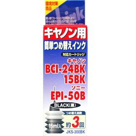 【在庫限り】◇J-ink キヤノン用インクジェットプリンタ用簡単つめ替えインクBCI-24BK/15BK(ソニーEPI-50B)対応ブラック JKS-300BK【激安メガセール!】