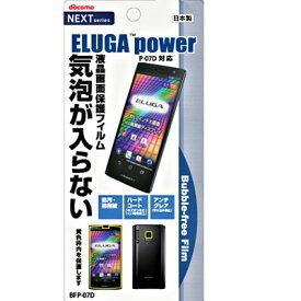 【docomo ELUGA power(P-07D)専用】液晶保護・バブルフリーフィルム(無気泡・気泡0)BFP-07D【激安メガセール!】