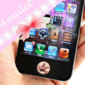 ◇ 可愛いラッキーモチーフ♪ ホームボタンシール 〜アミュレット〜 バード PK(ピンク) AR0699058【激安メガセール!】