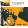 Rilakkuma 玩具 rilakkuma Rilakkuma × 丸万塑料速写 rilakkuma 和 rilakkuma 系列画板 rilakkuma MM04601 P19May15