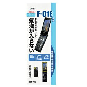 6/23-sold --screen protector-bubble film (and bubble bubbles 0) BFF-01E