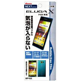 【docomo ELUGA X ( P-02E )専用】 液晶保護・バブルフリーフィルム(無気泡・気泡0) BFP-02E【激安メガセール!】
