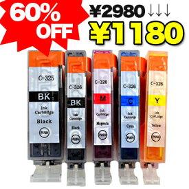 ◆ 互換インクカートリッジ CANON (キヤノン) BCI-325/326用 5色セット インクカートリッジ BICC325326【メール便送料無料】【激安メガセール!】