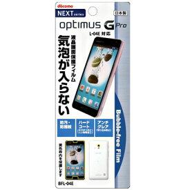 【docomo Optimus G Pro ( L-04E ) 専用】 液晶保護・バブルフリーフィルム(無気泡・気泡0) BFL-04E【激安メガセール!】