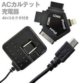 スマートフォン・iPhone・携帯電話対応 ACカルテット充電器 (4in1コネクタ付) ブラック BSAC-03SM4CT【充電器/スマホ/アイフォン/アイホン/AC/AC充電器/コンセント】