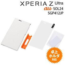 レイ・アウト Xperia Z Ultra ( au SOL24 / SONY SGP412JP )専用 スリップガード・シリコンジャケット ホワイト RT-SOL24C2/W【メール便送料無料】