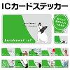 ☆ ◆ Fun ic card sticker IC 카드 스티커 1 10P01Aug15
