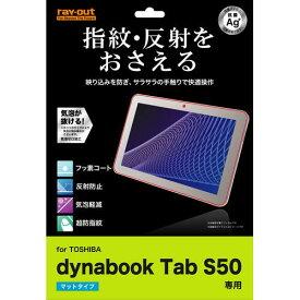 ☆◆ レイ・アウト TOSHIBA dynabook Tab S50 専用 さらさらタッチ反射・指紋防止フィルム RT-DS50F/H1【メール便送料無料】
