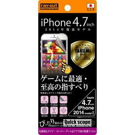 ☆◆ レイ・アウト iPhone6 (4.7インチ) 専用 スーパーゲーム&アプリ向け保護フィルム(アンチグレア) RT-P7FT/G1【メール便送料無料】