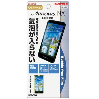 【 docomo ARROWS NX (F-02G)専用】 液晶保護・バブルフリーフィルム (無気泡・気泡0) BFF-02G【激安メガセール!】