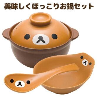 -Rilakkuma Rilakkuma kitchen cheek! lump tableware tasty cheek! lump pot set rilakkuma TK94101/TK94301/KY23201