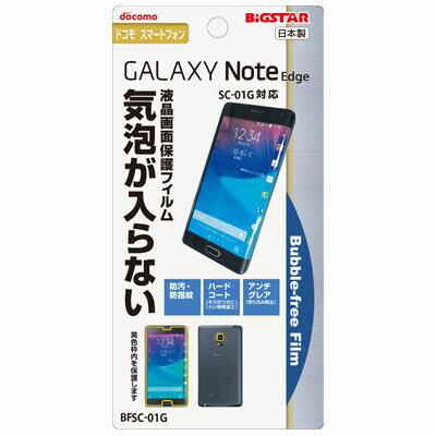 【 docomo GALAXY Note Edge (SC-01G/SCL24)専用】 液晶保護・バブルフリーフィルム (無気泡・気泡0) BFSC-01G【激安メガセール!】