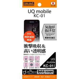 ☆ ◆ UQ mobile Kyocera KC-01 en impact resistance, gloss, anti-fingerprint film RT-KC01F/DA 10P05Dec15