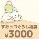 すみっコぐらし グッズ◇ すみっコぐらし 5点入り・3000円福袋(福箱)