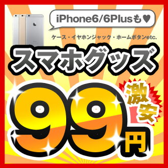 -What is delivered is fun ♪ iPhone and other smart phone case and earphone Jack accessories but 99 cents!