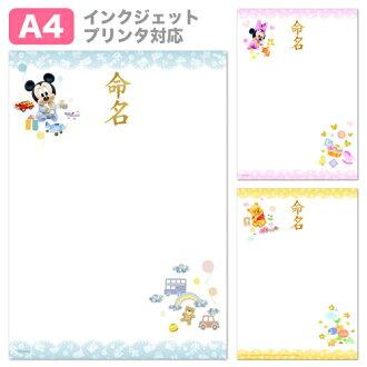 ☆ ◆ 디즈니 작명 용지 A4 크기 (잉크젯 용) 10P12Oct15