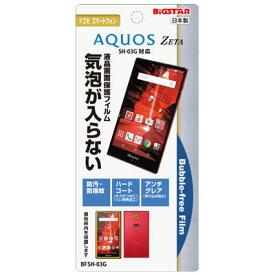 【 docomo AQUOS ZETA (SH-03G) 専用 】 液晶保護・バブルフリーフィルム (無気泡・気泡0) BFSH-03G【激安メガセール!】
