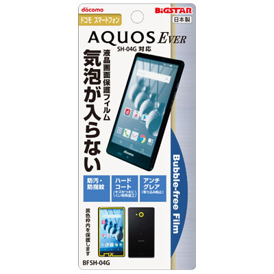【 docomo AQUOS EVER (SH-04G) 専用 】 液晶保護・バブルフリーフィルム (無気泡・気泡0) BFSH-04G【激安メガセール!】