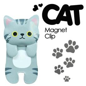 ねこのしっぽの物語 ねこのマグネットクリップ アメショ ME229【ネコ/猫/キャット/インテリア/雑貨/家庭用品/人気】【P20】【あす楽対応】