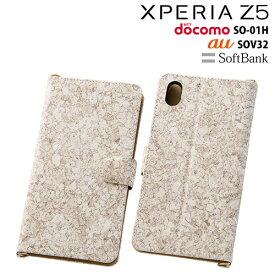 ☆◆ レイ・アウト Xperia Z5 ( docomo SO-01H / au SOV32 / Softbank ) 専用 デザインブックレザーケース グレイスシルバー RT-RXPH1LBC8/SV