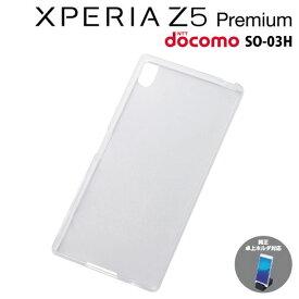 ☆◆ レイ・アウト docomo Xperia Z5 Premium (SO-03H) 専用 極薄ソフトケース クリア RT-RXPH3TC7/CM【メール便送料無料】