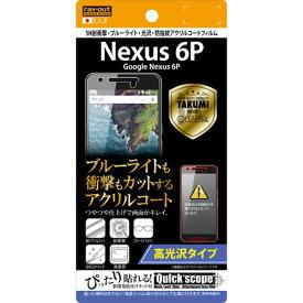 ☆◆ レイ・アウト Softbank Google Nexus 6P 専用 5H耐衝撃・ブルーライト・光沢・防指紋アクリルコートフィルム (高光沢タイプ) RT-NX6PFT/S1【メール便送料無料】