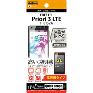 ☆◆ レイ・アウト FREETEL Priori3 LTE FTJ152A 専用 光沢・防指紋フィルム (高光沢タイプ) RT-FP3F/A1