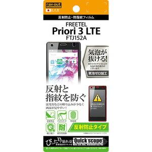 ☆◆ レイ・アウト FREETEL Priori3 LTE FTJ152A 専用 反射防止・防指紋フィルム (反射防止タイプ) RT-FP3F/B1