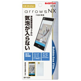 【 docomo arrows NX (F-02H) 専用 】 液晶保護・バブルフリーフィルム (無気泡・気泡0) BFF-02H【激安メガセール!】