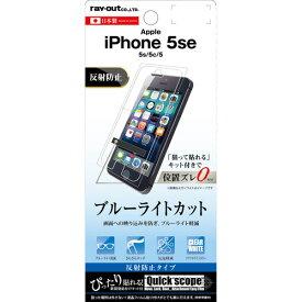 b6f83bf907 レイ・アウト iPhone SE / 5S / 5C / 5 専用 液晶保護