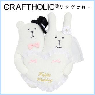 -CRAFTHOLIC (craft Hollick) ring pillow Wedding CRAFT (craft wedding) love & sloth C7156-12 02P03Sep16.