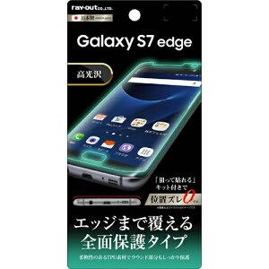 ☆◆ レイ・アウト Galaxy S7 edge (docomo SC-02H / au SCV33) 専用 液晶保護フィルム TPU 光沢 フルカバー RT-GS7EF/WZ1【メール便送料無料】