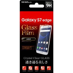 ☆◆ レイ・アウト Galaxy S7 edge (docomo SC-02H / au SCV33) 専用 液晶保護ガラスフィルム 9H 光沢 0.2mm RT-GS7EF/CG【メール便送料無料】