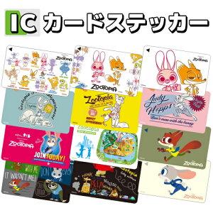 ☆◆ レイ・アウト ディズニー ズートピア ICカード...