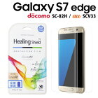 ☆◆HealingShieldGalaxyS7edge(docomoSC-02H/auSCV33)専用画面保護フィルムCurvedFit前面2枚+背面1枚入りHS7734S7E【ギャラクシー/エス/セブン/エッジ/対応/液晶保護フィルム/液晶保護フィルム/シート/シール/全面】