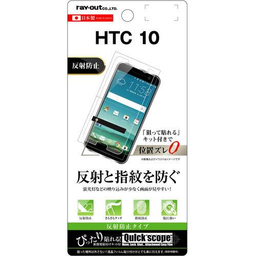☆◆ レイ・アウト au HTC 10 (HTV32) 専用 液晶保護フィルム 指紋 反射防止 RT-HT10F/B1