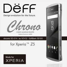 【送料無料】☆◆ Deff Xperia Z5 ( docomo SO-01H / au SOV32 / Softbank ) 専用 アルミバンパー CLEAVE Aluminum Bumper Chrono for Xperia Z5 DCB-XZ5A6【エクスぺリア/ゼットファイブ/スマホ/スマートフォン/ケース/カバー/ジャケット】