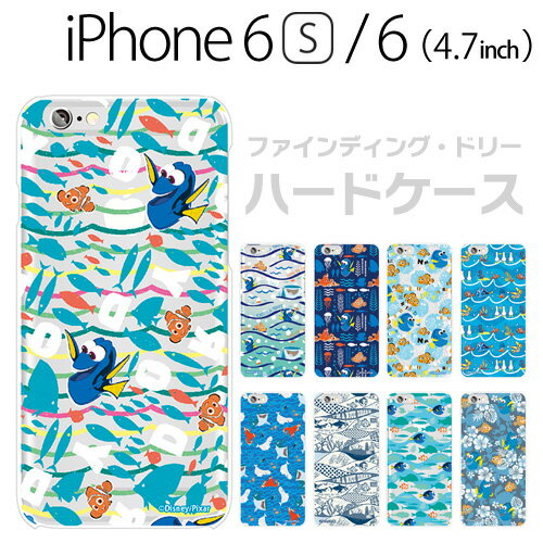 ☆◆ イングレム ディズニー ファインディング・ドリー iPhone6s iPhone6 (4.7インチ) 専用 スマホハードケース IJ-DP6PC/FD【メール便送料無料】